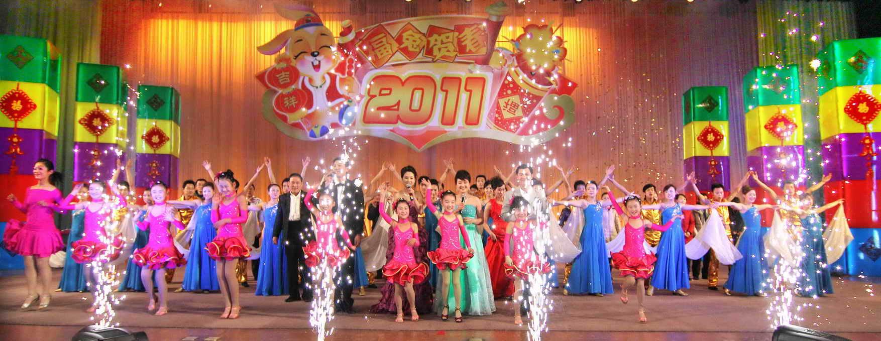公司成功举办2011年迎新春联欢会